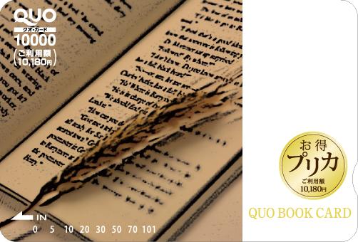 書店店頭限定デザインカード(QB001001)