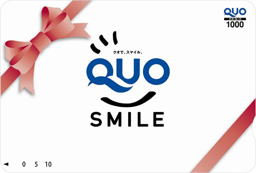 QUOスマイル レッド (ST010080)