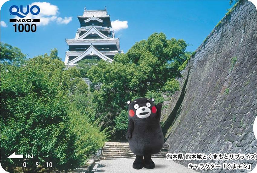 熊本城とくまモン (ST010108)