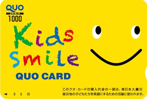 QUO Kids Smile 1000 (ST010126)