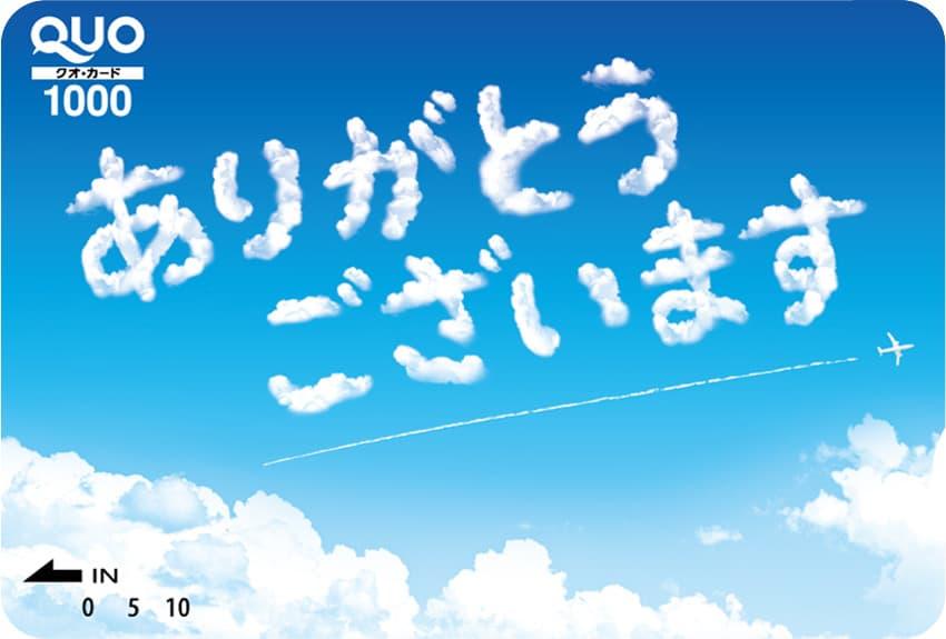 ありがとう 飛行機雲 (ST010128)