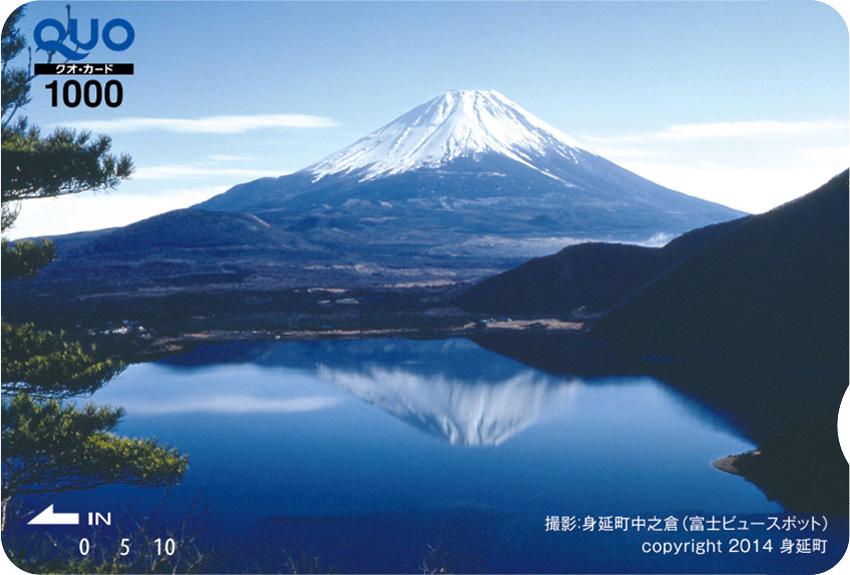 逆さ富士 (ST010129)