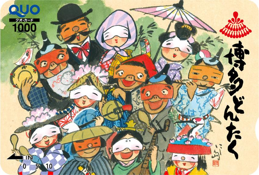 福岡市民の祭り 博多どんたく 港まつり (ST010130)