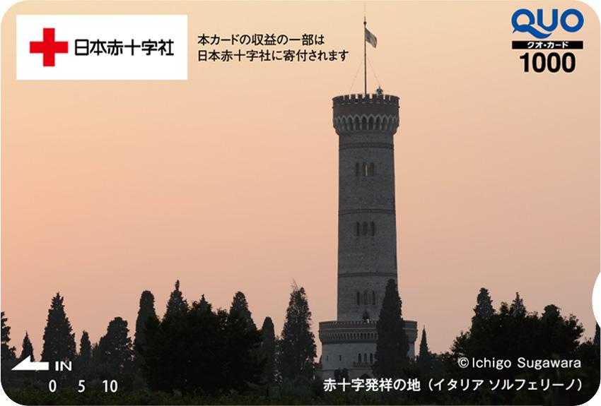 日本赤十字社 1000 (ST010142)