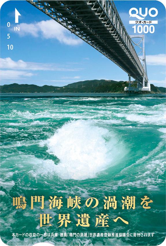 鳴門海峡の渦潮 (ST010145)
