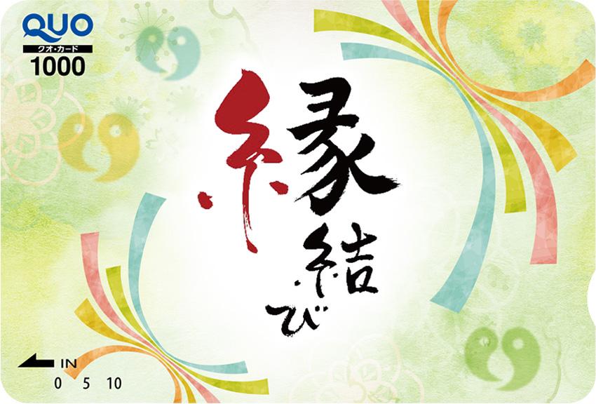 縁結び 1000 (ST010150)