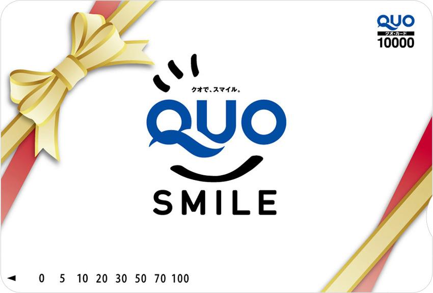 QUOスマイル ゴールド (ST100007)