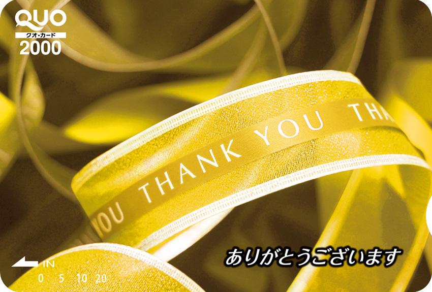 ありがとう イエローリボン (ST020019)