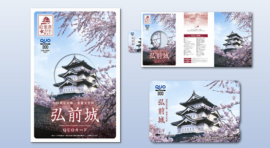 絵葉書付 弘前城 QUOカード (PS003002)