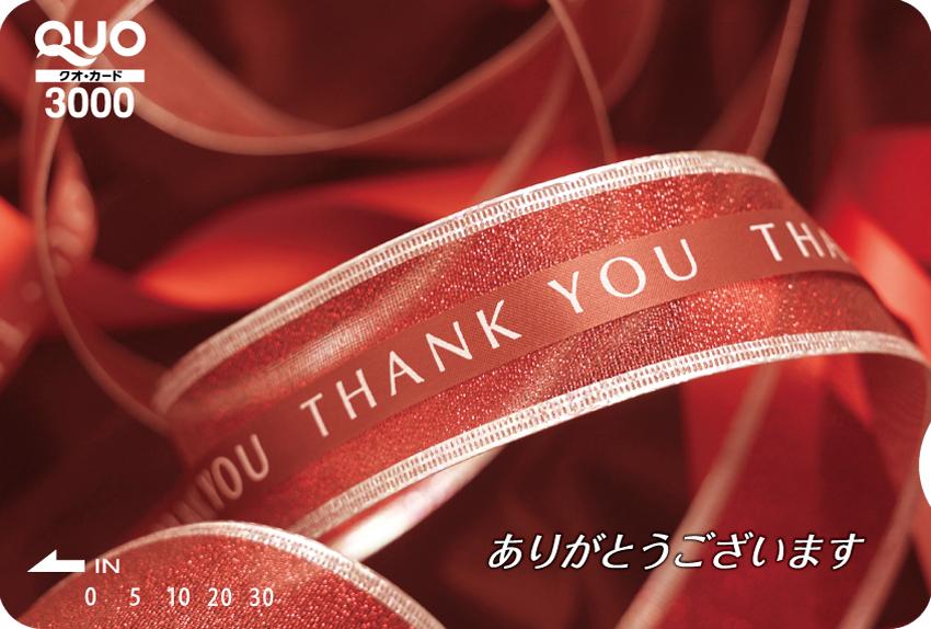 ありがとう レッドリボン (ST030021)