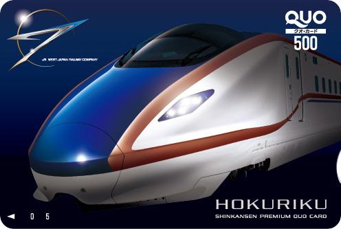 北陸新幹線プレミアムQUOカード (PS005003)