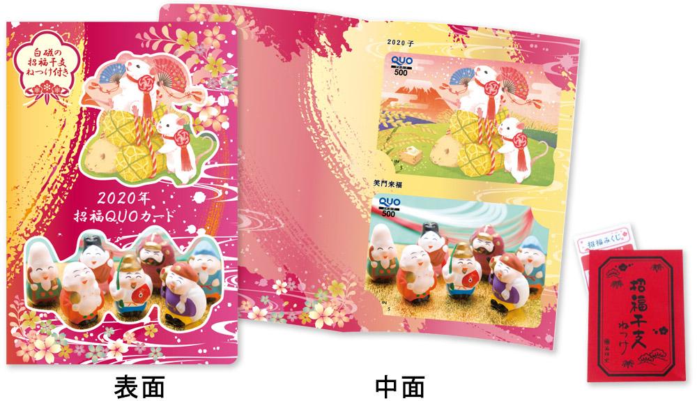 2020 招福QUOカードギフトセット (PS005019)