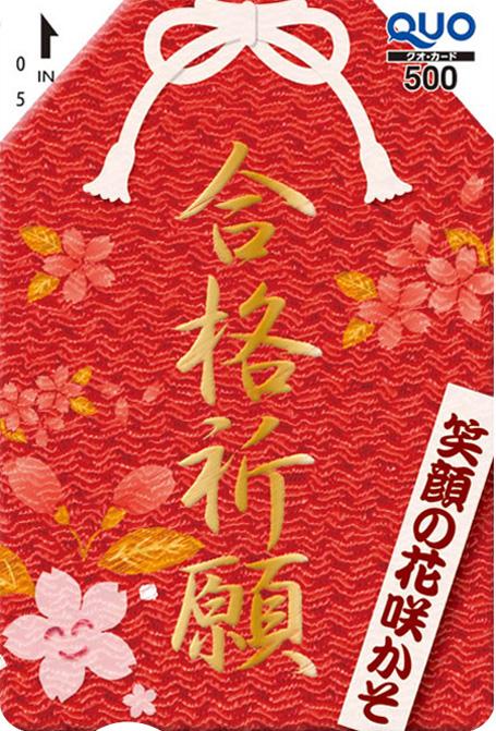 合格祈願 (ST005116)