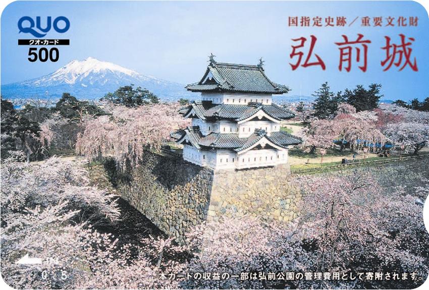 青森県 弘前城 (ST005118)