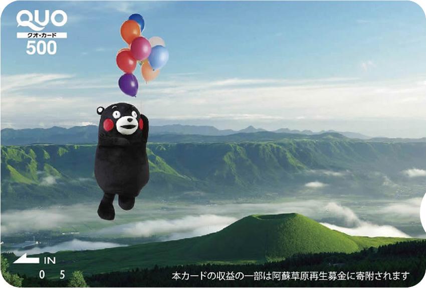 熊本県 阿蘇草原とくまモン (ST005120)