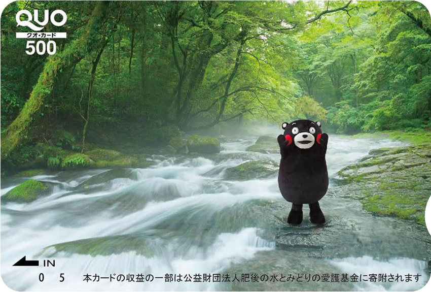 熊本県 肥後の水とくまモン (ST005121)