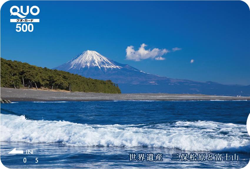 世界遺産 三保松原と富士山  (ST005132)