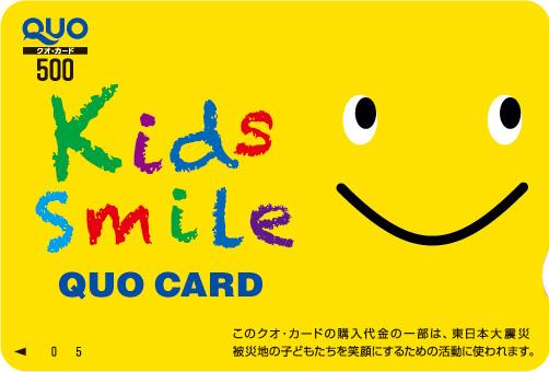 QUO Kids Smile 500 (ST005134)