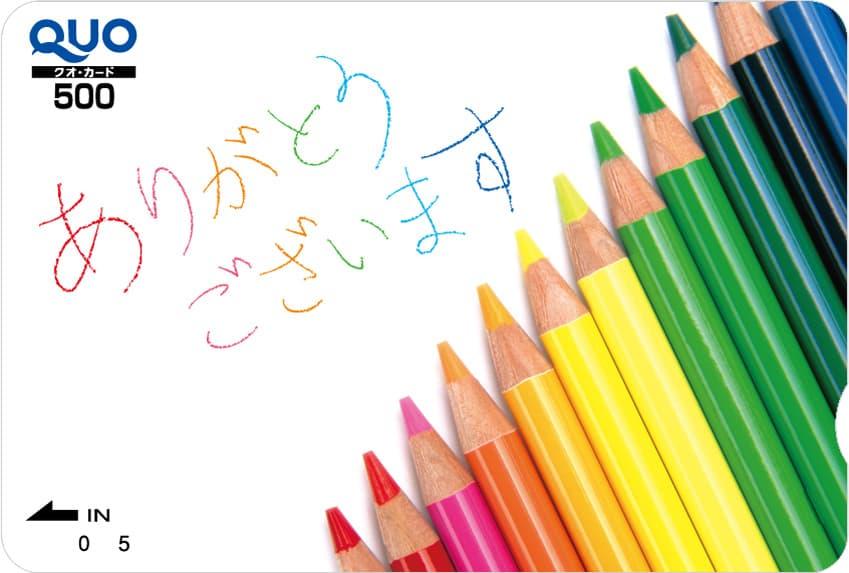 ありがとう 色鉛筆 (ST005141)