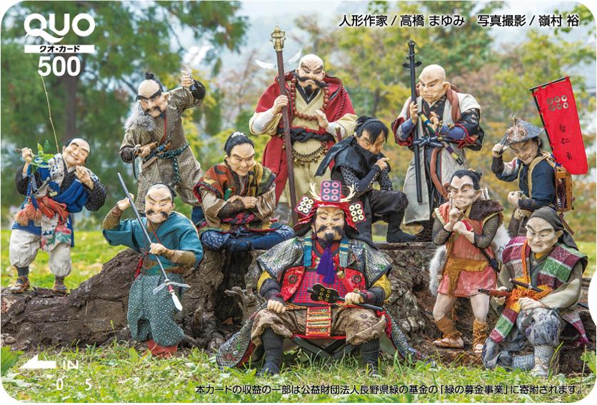 長野県 真田幸村と十勇士 (ST005145)