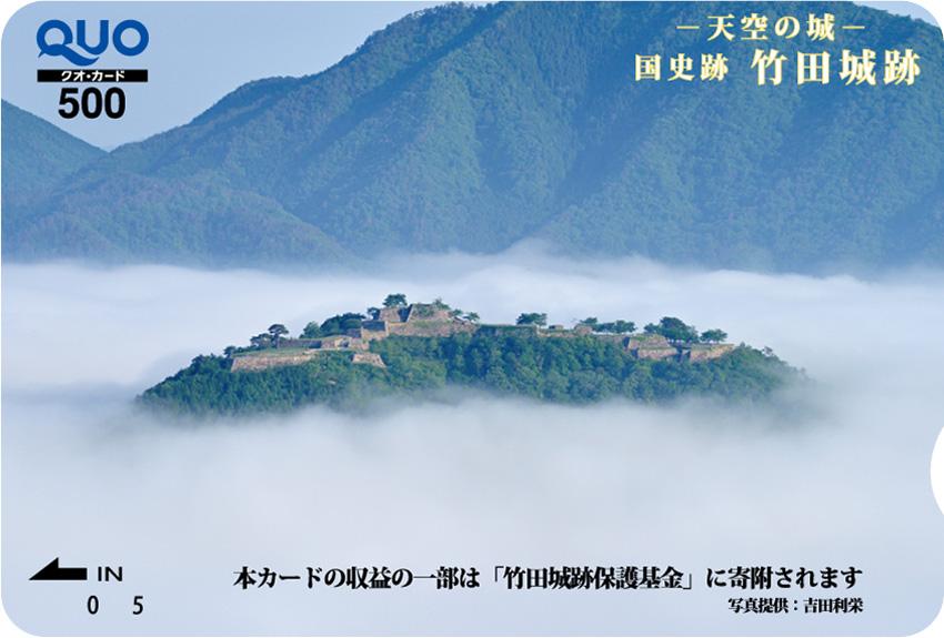 兵庫県 天空の城 竹田城跡 (ST005155)