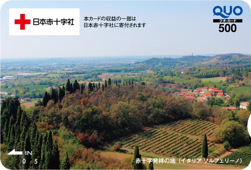 日本赤十字社 500 (ST005159)