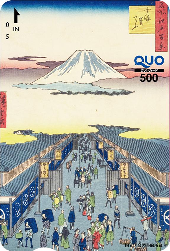 日本橋 大店と富士山  (ST005162)
