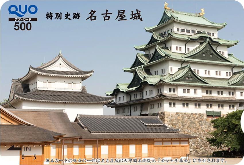 特別史跡 名古屋城 (ST005181)