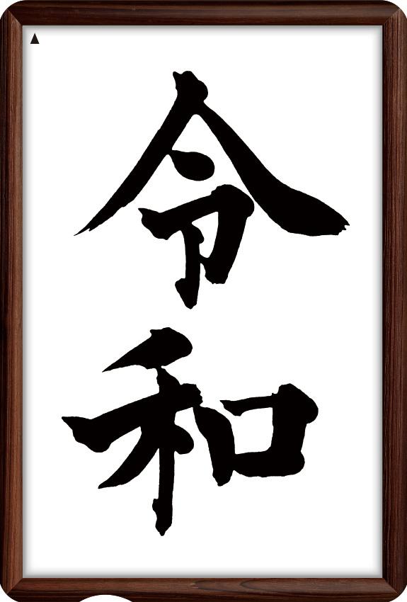 令和 (ST005192)
