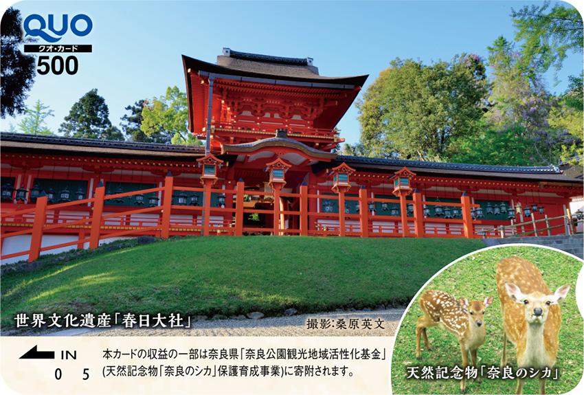 春日大社と奈良のシカ (ST005205)