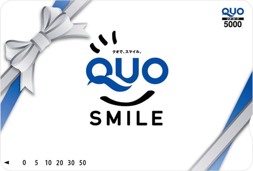 QUOスマイル シルバー (ST050011)